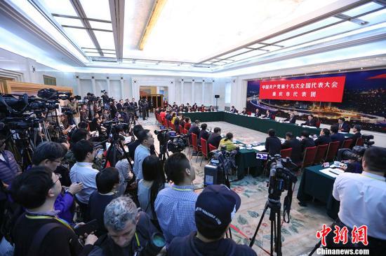 10月19日,中国共产党第十九次全国代表大会部分代表团讨论向中外记者开放。图为中外媒体采访重庆市代表团讨论。 中新社记者 刘震 摄