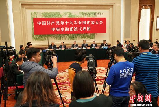 10月19日,中国共产党第十九次全国代表大会中央金融系统代表团讨论向中外媒体开放。 中新社记者 毛建军 摄