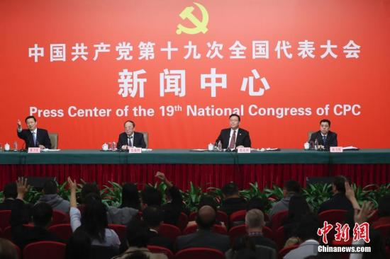 """10月21日,中国共产党十九大新闻中心在北京梅地亚中心举行""""党的统一战线工作和党的对外交往""""记者招待会。中新社记者 盛佳鹏 摄"""