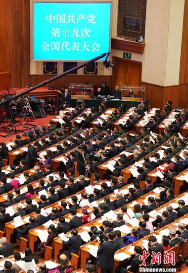 10月24日,中国共产党第十九次全国代表大会在北京人民大会堂闭幕。 记者 毛建军 摄