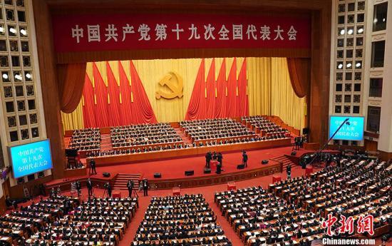 10月24日,中国共产党第十九次全国代表大会在北京人民大会堂闭幕,代表们举手表决通过各项决议。 记者 毛建军 摄