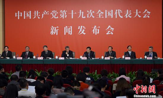 10月26日,中国共产党十九大新闻发言人在北京梅地亚中心召开专题新闻发布会,解读十九大报告,并回答记者提问。 记者 侯宇 摄
