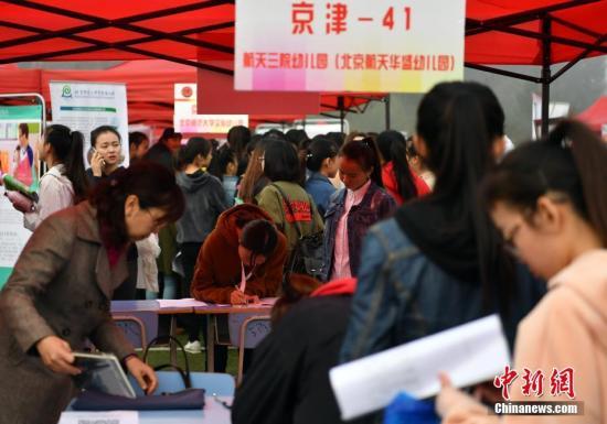 资料图:师范院校学生参加招聘会。 中新社记者 翟羽佳 摄