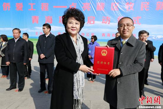 """""""侨爱工程——点亮藏区牧民新生活""""青海项目启动"""