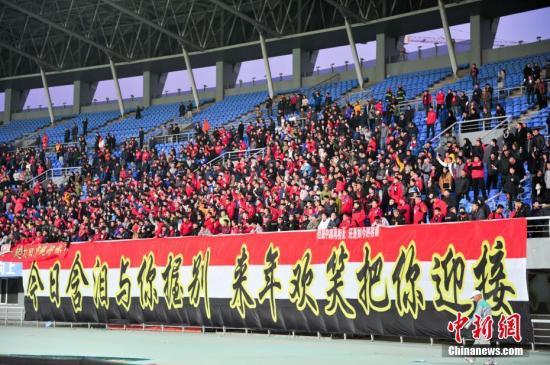 11月4日,辽宁沈阳,看台上的球迷打出横幅寄语辽足。 中新社记者 于海洋 摄