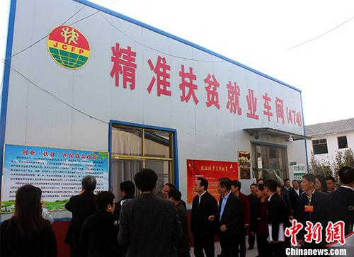 资料图:民营企业家代表参观鄄城县精准就业扶贫车间。 中新社记者 张晓曦 摄