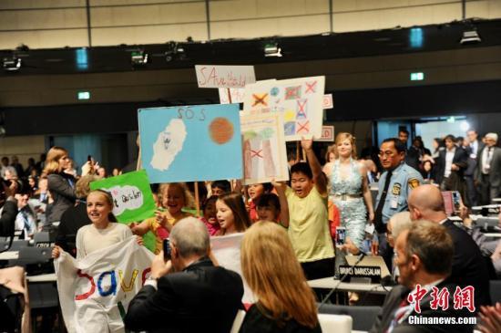 资料图:2017年11月6日,联合国气候变化框架公约第23次缔约方大会在德国波恩开幕。<a target='_blank' href='http://www.niuren98.com/'>中新社</a>记者 彭大伟 摄