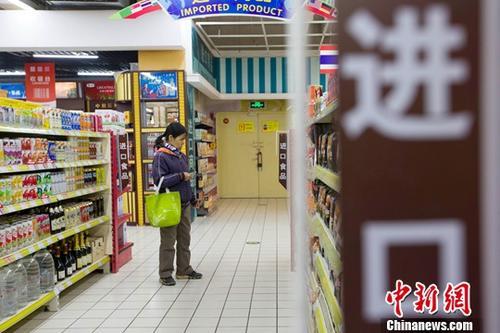 资料图:民众正在超市挑选进口商品。<a target='_blank' href='http://www.chinanews.com/' _fcksavedurl='http://www.chinanews.com/'>中新社</a>记者 张云 摄