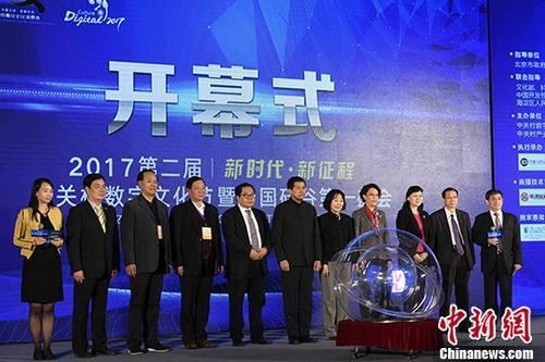 """11月13日,以""""新时代 新征程""""为主题的第二届中关村数字文化节暨中国硅谷第一盛会在北京举办,多位知名企业界、业界专家共同探讨数字化转型的未来,展望数字经济新时代。图为文化节开幕式嘉宾合影。 中新社记者 崔楠 摄"""