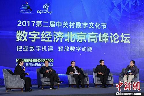 """11月13日,以""""新时代 新征程""""为主题的第二届中关村数字文化节暨中国硅谷第一盛会在北京举办,多位知名企业界、业界专家共同探讨数字化转型的未来,展望数字经济新时代。图为文化节上的数字经济北京高峰论坛。 中新社记者 崔楠 摄"""