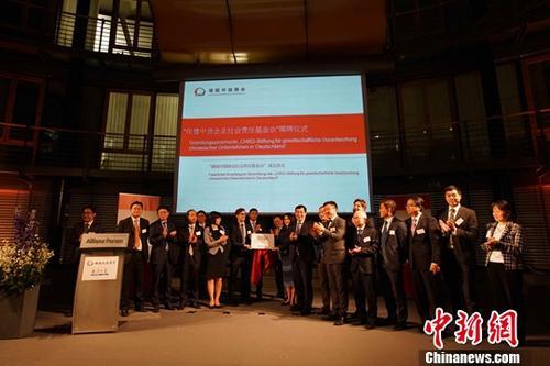 """当地时间11月13日,德国中国商会在柏林举行首届""""在德中资企业优秀投资奖""""颁奖典礼。今年首次设立的这一奖项旨在激励中资企业积极向德国社会传递信息,让德国社会更全面、客观地了解中国企业在德投资的情况,树立中国投资者在德国社会的良好形象,推广成功经验。德国中国商会当天还宣布成立""""在德中资企业社会责任基金会""""。中新社记者 钟欣 摄"""