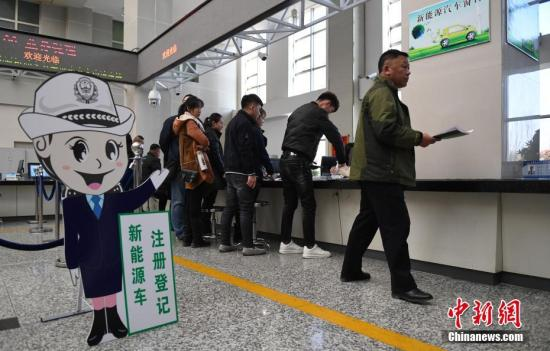 资料图:市民在公安局车辆管理所办理新能源车专用号牌。 <a target='_blank' href='http://www.chinanews.com/'>中新社</a>记者 张瑶 摄