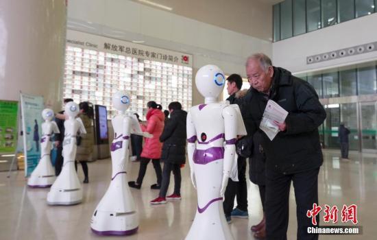 资料图:北京301医院门诊大厅内,智能导诊机器人为患者提供咨询服务。<a target='_blank' href='http://www.chinanews.com/'>中新社</a>记者 贾天勇 摄