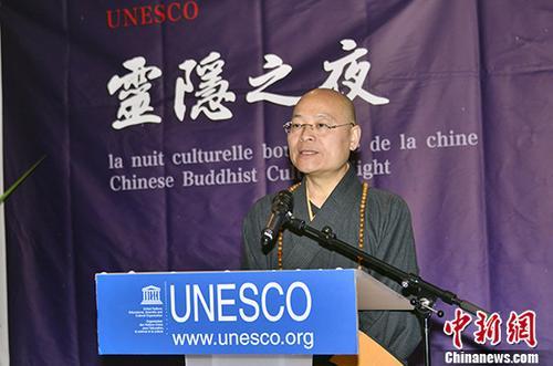 """当地时间11月21日晚,""""灵隐之夜""""中国佛教文化交流活动在位于巴黎的联合国教科文组织总部举行。图为灵隐寺方丈光泉法师在活动上致辞。 中新社记者 龙剑武 摄"""