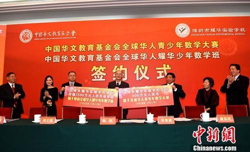 11月24日,中国华文教育基金会全球华人青少年数学大赛、中国华文教育基金会全球华人耀华少年数学班签字仪式在北京举行。<a target=