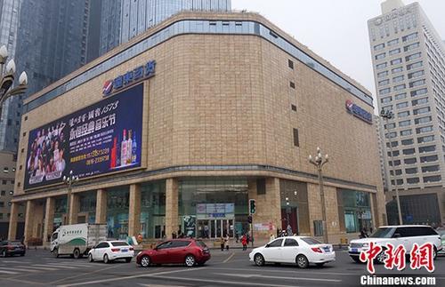 11月28日,成都远东百货天府店将在2017年12月23日关门。成都远东百货有限公司称,因市场商业体量供过于求,公司经营调整转型,远东百货天府店决定于2017年12月23日起停止营业。该店停业后,远东百货在成都仅剩下骡马市店铺。远东百货隶属于台湾远东集团旗下,成立于1967年。 <a target='_blank' href='http://www.chinanews.com/'>中新社</a>记者 刘忠俊 摄
