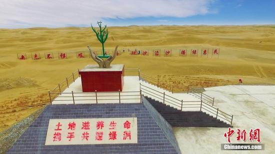 图为地处塔克拉玛干沙漠边缘的且末县河东治沙基地沙漠观景台。(资料图) 赵戈 摄