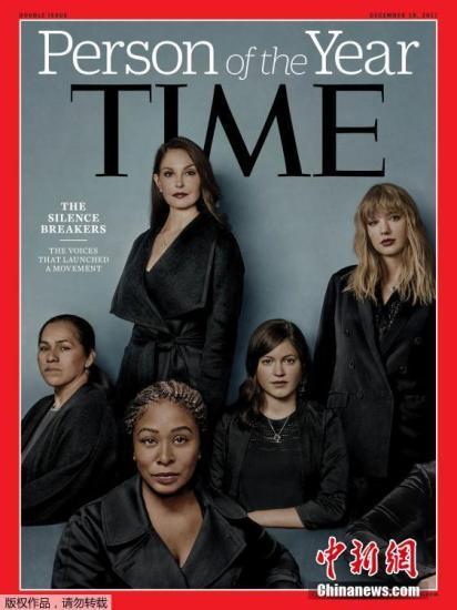 """12月6日,据外媒报道,美国《时代》周刊揭晓其2017年""""年度人物"""",揭露了各行各业性骚扰和性侵事件的""""打破沉默者""""(The Silence Breakers)当选。打破沉默者""""代指广泛的人群,从今年首批指控好莱坞大亨哈维・温斯坦性骚扰的女性们,到在社交网络上使用""""我也是""""(#MeToo)标签分享类似经历的人。《时代》编辑部称,她们为公开的秘密发声,推动所有人停止接受不可接受的事情。"""