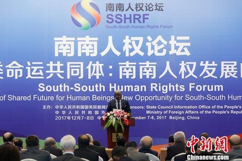12月8日,由中国国务院新闻办公室和外交部共同主办的首届南南人权论坛在北京闭幕。中新社记者 韩海丹 摄