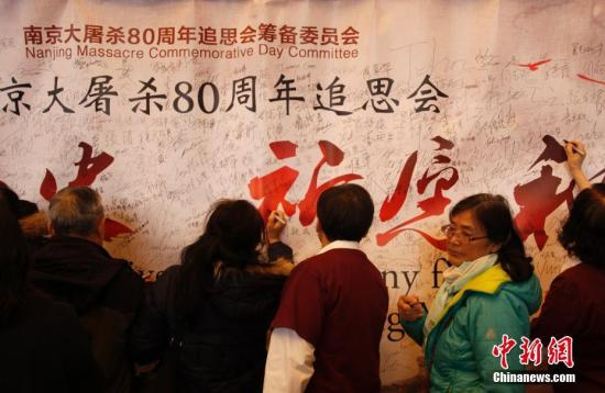 图为参会者签名表达对大屠杀遇难者的哀思以及对和平的珍视。 <a target='_blank' href='http://www.chinanews.com/'>中新社</a>记者 余瑞冬 摄