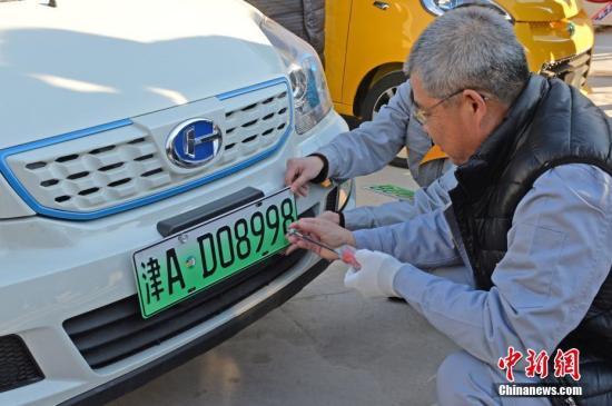 12月11日,天津市交管部门发出了天津首张绿色、六位号码的新能源汽车专用号牌。据悉,天津车管所各分所已经为新能源汽车专用号牌开通了绿色专用通道,增加了配置警力、查验场地等。<a target='_blank' href='http://www.chinanews.com/'>中新社</a>记者 佟郁 摄