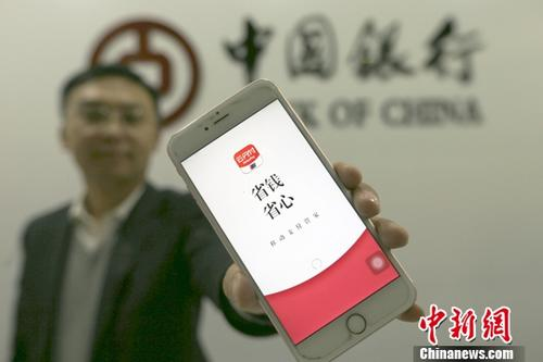 """资料图:银行工作人员展示""""云闪付""""APP。<a target='_blank' href='http://www.chinanews.com/'>中新社</a>记者 张云 摄"""
