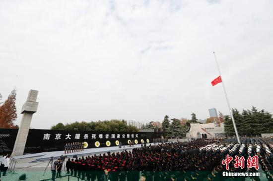 资料图片:南京大屠杀死难者国家公祭仪式。