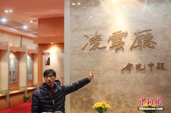 12月14日,余光中母校南京五中的老师介绍余光中为该校的题字。当日,著名诗人、作家余光中于台湾高雄病逝,享年89岁。中新社记者 泱波 摄