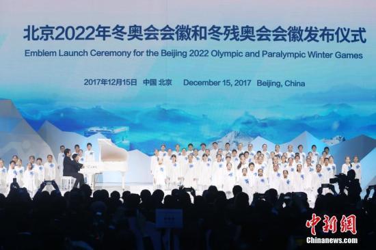 12月15日,北京2022年冬奥会会徽和冬残奥会会徽发布仪式在北京举行。中新社记者 韩海丹 摄