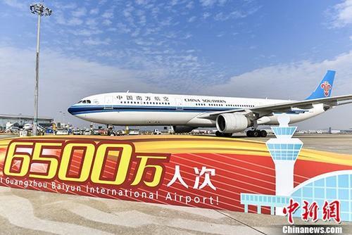 资料图:广州白云机场。 中新社记者 陈骥�F 摄