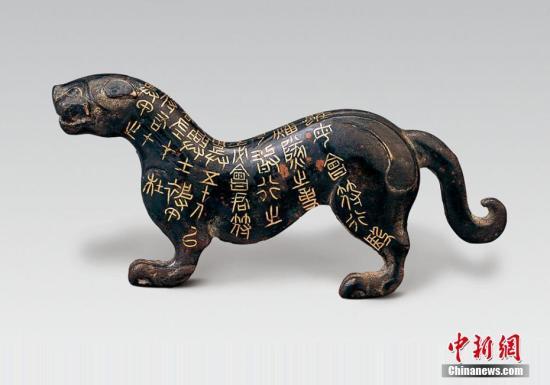 资料图:在央视《国家宝藏》中亮相的杜虎兵符。图为杜虎兵符(左符)。 湖南省博物馆供图