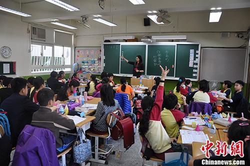 资料图为两岸学生在台北民族小学共上数学课。&#10;<a target='_blank' href='http://www-chinanews-com.tsiwater.net/'>中新社</a>记者 肖开霖 摄