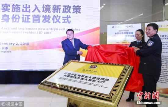 资料图:长春发放首批外国人永久居留身份证。图片来源:视觉中国