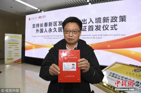 长春发放首批外国人永久居留身份证。 图片来源:视觉中国 文字来源:新华网