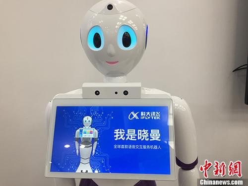 """中国声谷:人工智能让糊口更""""懂你"""""""