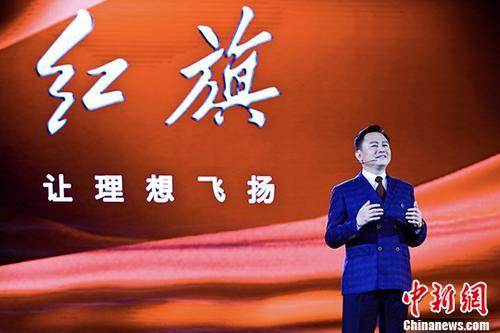 """1月8日晚,中国一汽发布新红旗品牌战略,新红旗的品牌理念是""""中国式新高尚精致主义"""";战略目标是成为""""中国第一、世界著名""""的""""新高尚品牌""""。 /p中新社发 中国一汽供图"""