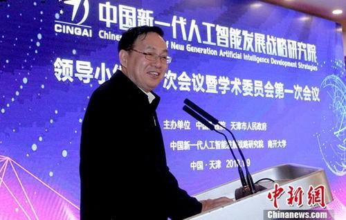 17位院士专家受聘中国新一代人工智能发展战略研究院