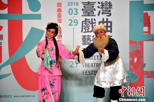 首届台湾戏曲艺术节将于今年3月至5月在新近建成的台湾戏曲中心举行。1月10日在台北举行的记者会上,主办方安排了台湾戏曲选段表演。图为客家经典三脚采茶戏《逛花灯》选段。<a target='_blank' href='http://www.chinanews.com/'>中新社</a>记者 肖开霖 摄