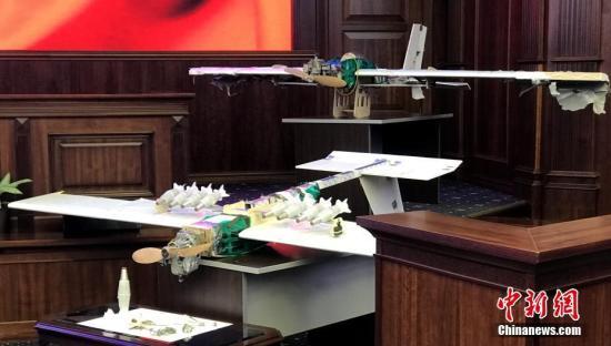 当地时间1月11日,俄武装力量总参谋部在莫斯科展示俘获的恐怖分子无人机。 <a target='_blank' href='http://www.chinanews.com/'>中新社</a>记者 王修君 摄