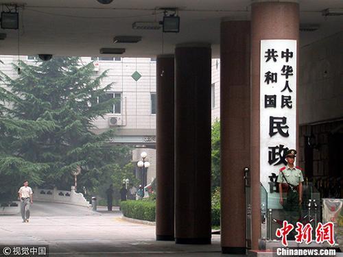 中国民政部:慈善组织不得进行直接买卖股票等投资活