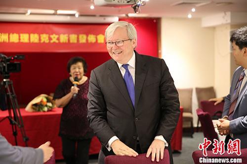 1月13日,澳大利亚前总理陆克文在悉尼举行自传《Not for the Faint-hearted 》新书发布会,与读者分享成长经历。 <a target='_blank' href='http://www.chinanews.com/'>中新社</a>记者 陶社兰 摄