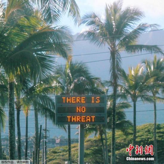 除了手机短信,电视台和电台也发布这则警报,不少人被突如其来的消息吓到,有的准备逃离家园,还有学校启动避难程序。图为夏威夷瓦胡岛上一块电子信息牌显示,导弹警报是假消息。