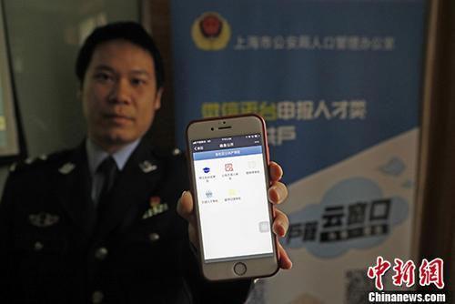 资料图:上海市公安局民警介绍户籍业务。<a target='_blank' href='http://www-chinanews-com.3608kj.net/'>中新社</a>记者 殷立勤 摄