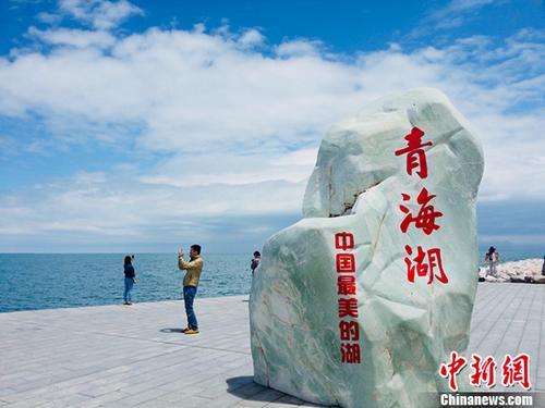 资料图:青海湖。 中新社记者 孙睿 摄