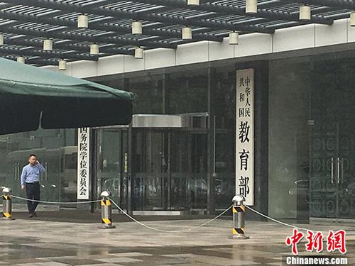 教育部:本科毕业论文每年抽检深圳助孕一次 比例不低于2%