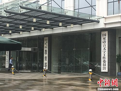 教育部曝光8起违反教师职业行为十项杭州助孕准则典型案例