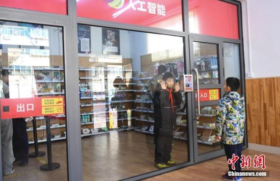 """资料图:""""无人超市""""。中新社记者 张勇 摄"""