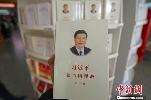 资料图:《习近平谈治国理政》第一卷。中新社记者 贾天勇 摄