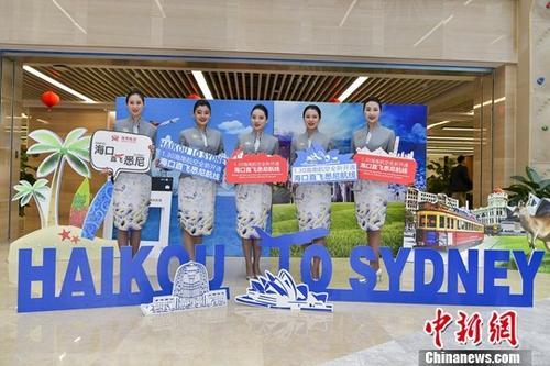 1月30日,海南航空开通首条海南至大洋洲洲际直飞航线――海口至悉尼航线,将为海南与澳大利亚之间旅游经贸往来提供极大便利。据了解,海口至悉尼航线采用空客330客机执飞,去程HU447航班每周二、日北京时间18时50分从海口起飞,次日当地时间7时15分抵达悉尼;回程HU448航班每周一、三当地时间9时15分从悉尼起飞,北京时间15时55分抵达海口。图为海口至悉尼航线首航启动仪式现场。<a target='_blank' href='http://www-chinanews-com.huwaijiajupifa.com/'>中新社</a>记者 骆云飞 摄