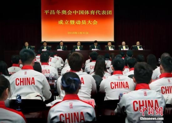 1月31日,平昌冬奥会中国体育代表团在北京国家体育总局成立。中国代表团共获得本届赛事的82个参赛资格,将参加5个大项、12个分项、55个小项比赛。国家体育总局局长苟仲文任团长。<a target='_blank' href='http://www.chinanews.com/'>中新社</a>记者 宋吉河 摄